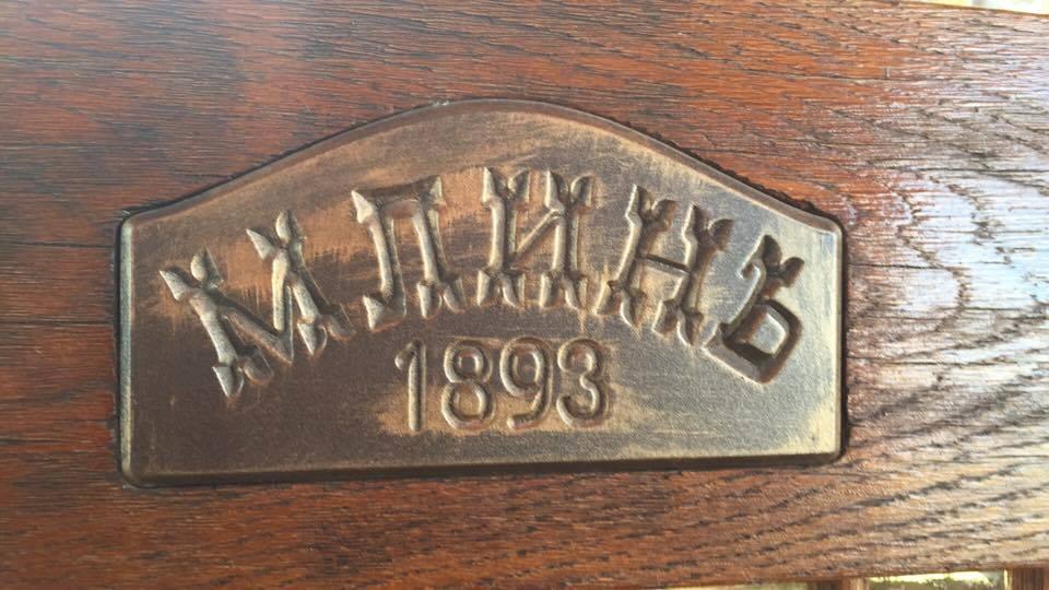 Млын 1893